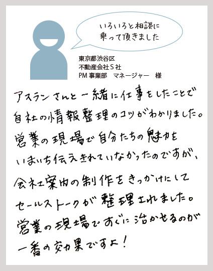 東京都渋谷区不動産会社S社PM事業部マネージャー様