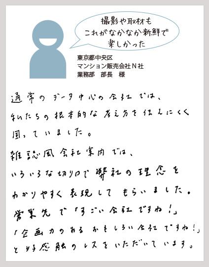 東京都中央区マンション販売会社N社業務部 部長 様