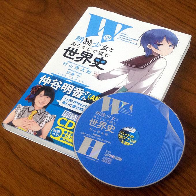 CD付「朗読少女」とあらすじで読む世界史