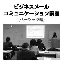 弊社代表 野村が講師をつとめる、<br /> ビジネスメールのマナーやスキルを学べるセミナーです。