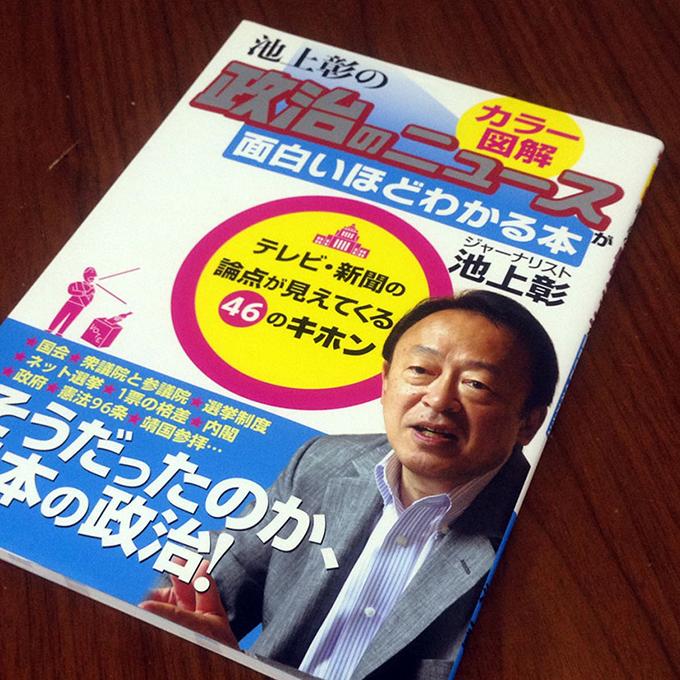 カラー図解 池上彰の政治のニュースが面白いほどわかる本