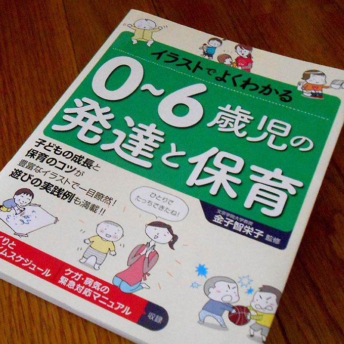 イラストでよくわかる 0〜6歳児の発達と保育