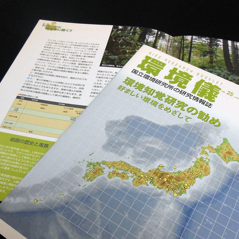 研究情報誌 環境儀 No.25