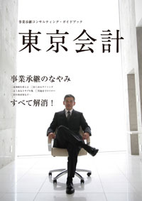 事業継承コンサルティング・ガイドブック