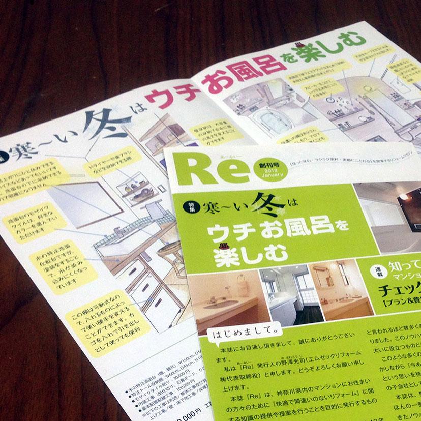 リフォームマガジン「Re」創刊号