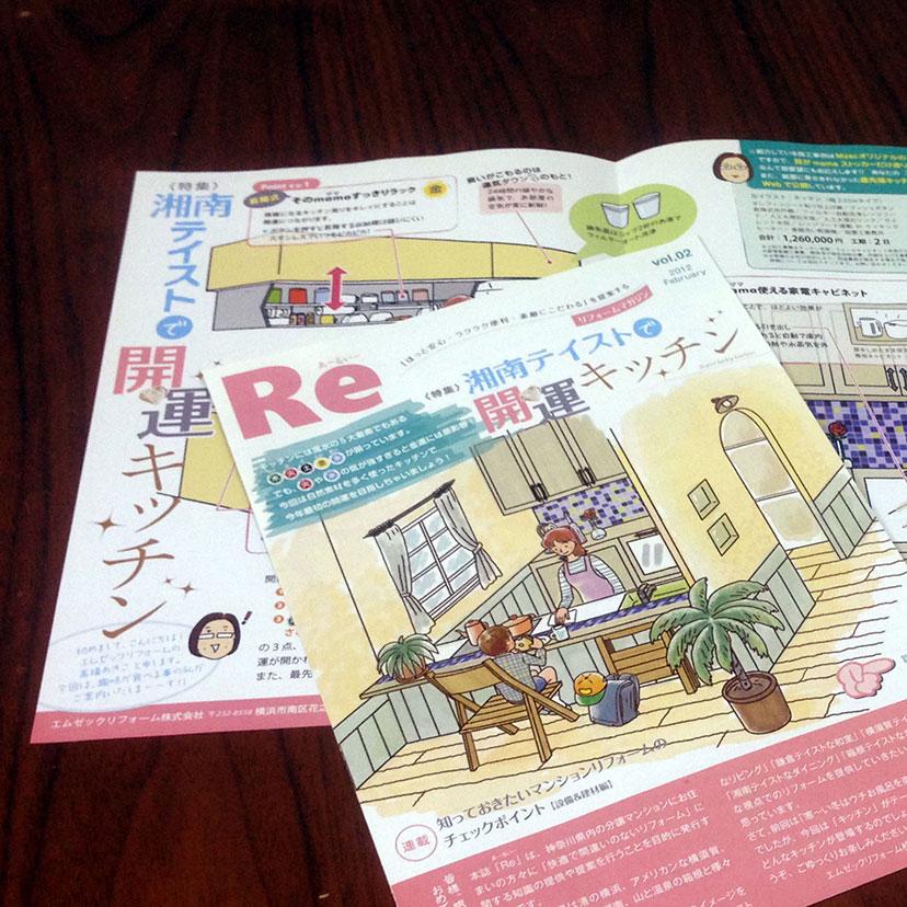 リフォームマガジン「Re」Vol.2