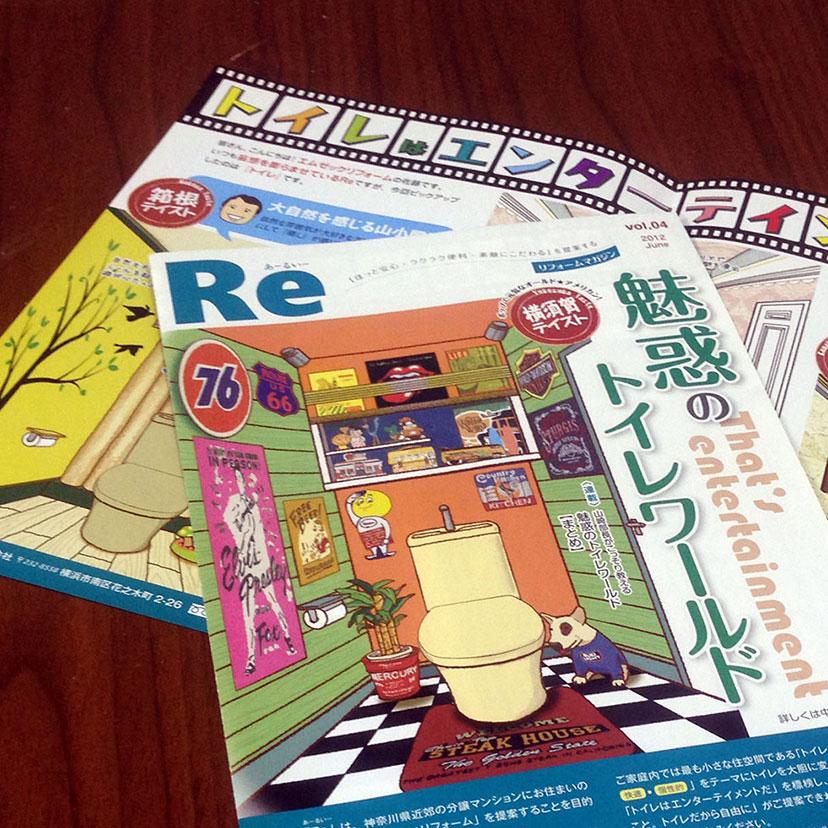リフォームマガジン「Re」Vol.4