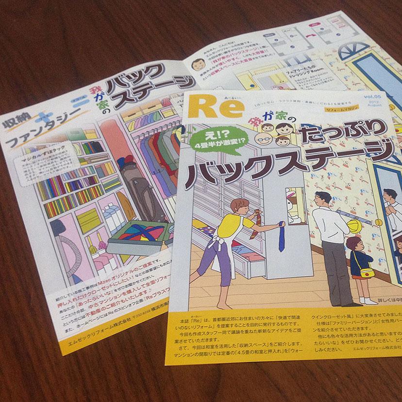 リフォームマガジン「Re」Vol.5