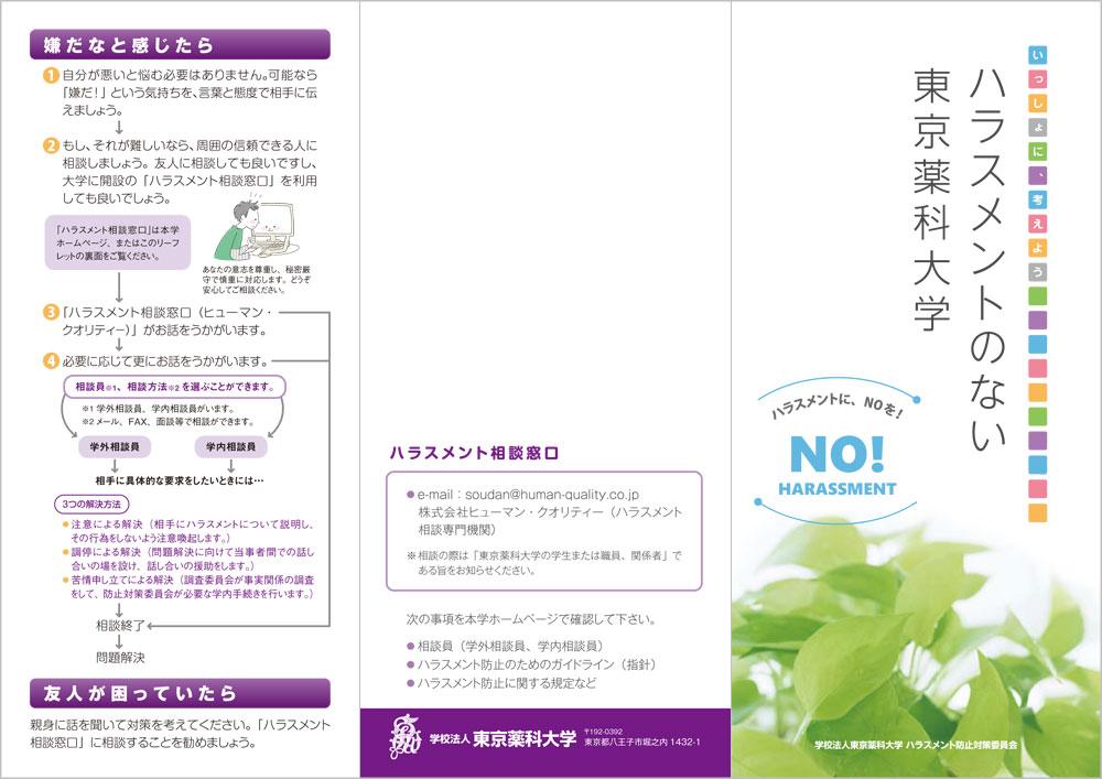 ハラスメント防止リーフレット 東京薬科大学