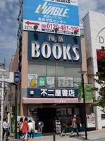 不二屋書店。自由が丘書店界の砦。