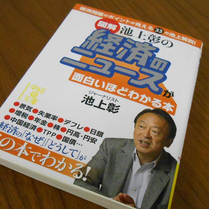 図解 池上彰の経済のニュースが面白いほどわかる本