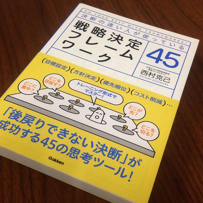 決断の速い人が使っている戦略決定フレームワーク45
