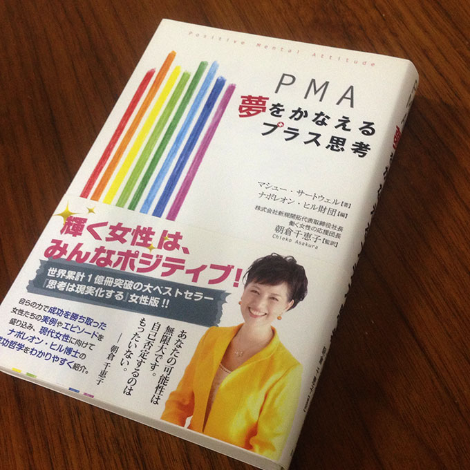 PMA夢をかなえるプラス思考