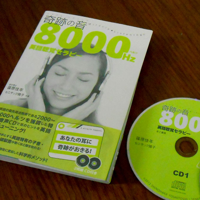 ミラクルリスニング 奇跡の音 8000ヘルツ英語聴覚セラピー