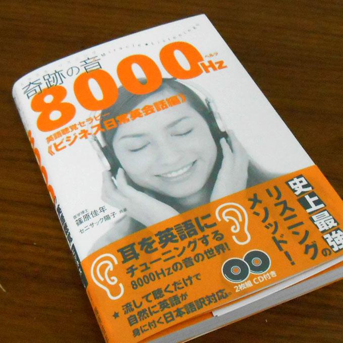ミラクルリスニング 奇跡の音 8000ヘルツ英語聴覚セラピー ビジネス日常会話編