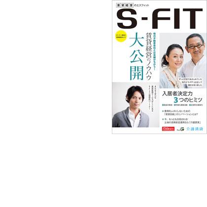 雑誌風会社案内 S-Fit様