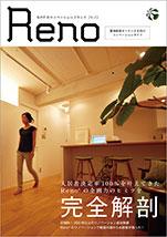 雑誌風会社案内 株式会社S-FIT様