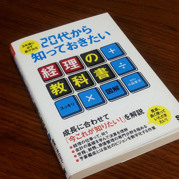 20代から知っておきたい経理の教科書