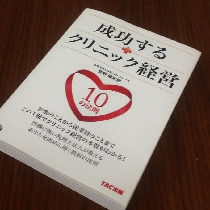 成功するクリニック経営 10の法則