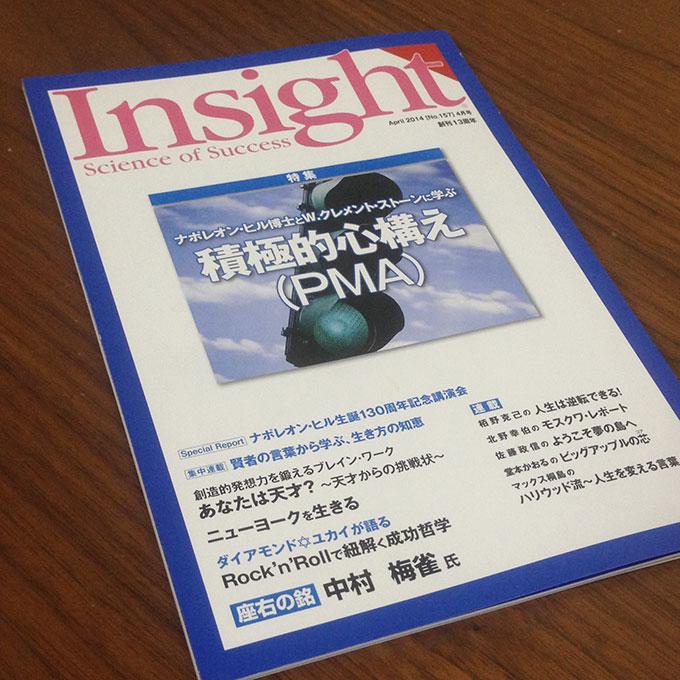 SSIインサイト 2014年4月 ダイアモンド成功哲学