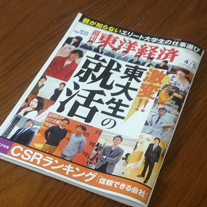 週刊東洋経済 2014.4.5日号 特集 1億円相続時代の「新・相続知識」