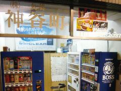 (写真4)神谷町書店は自販機コーナーに