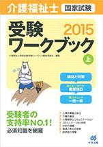 介護福祉士国家試験受験ワークブック2015上