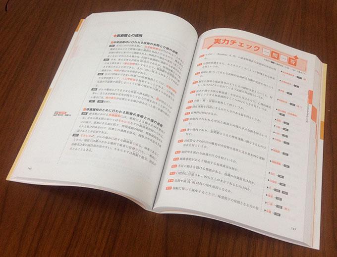 介護福祉士国家試験受験ワークブック2015下