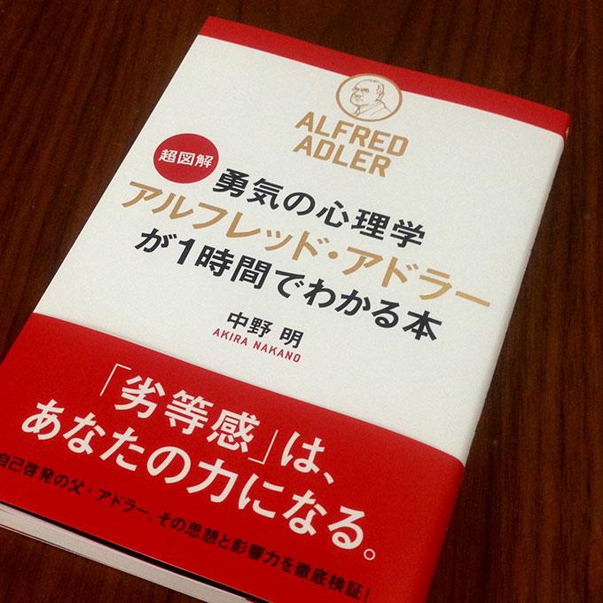 超図解 勇気の心理学 アルフレッド・アドラーが1時間でわかる本