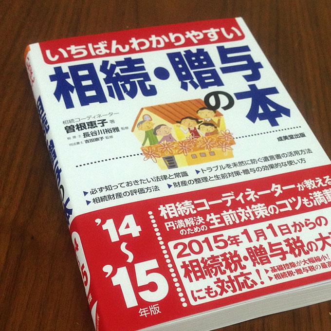 いちばんわかりやすい相続・贈与の本 '14〜'15年版