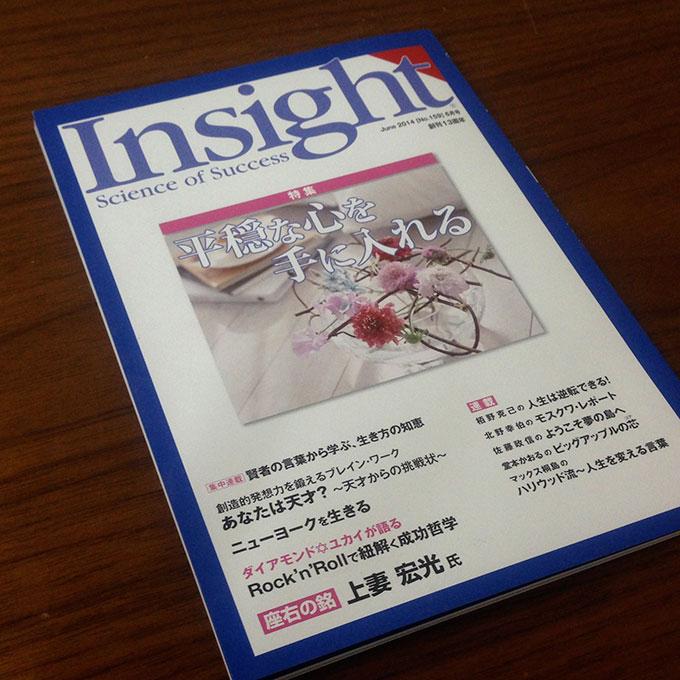 SSIインサイト 2014年6月 ダイアモンド成功哲学