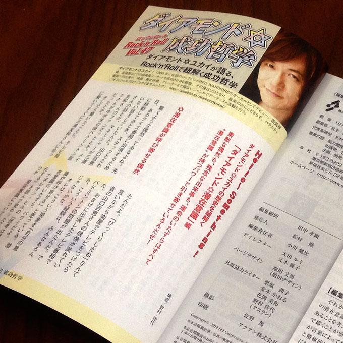 SSIインサイト 2014年7月 ダイアモンド成功哲学