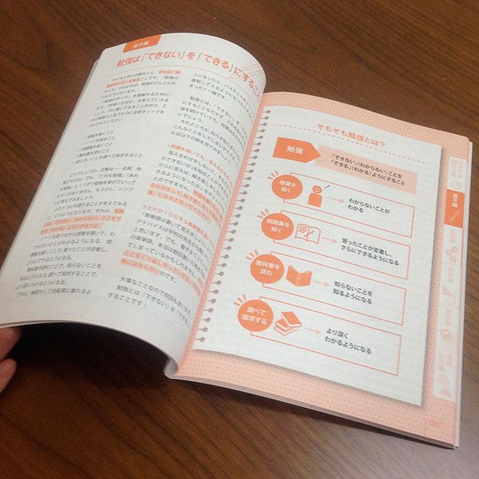 図解 中学生からの勉強のやり方
