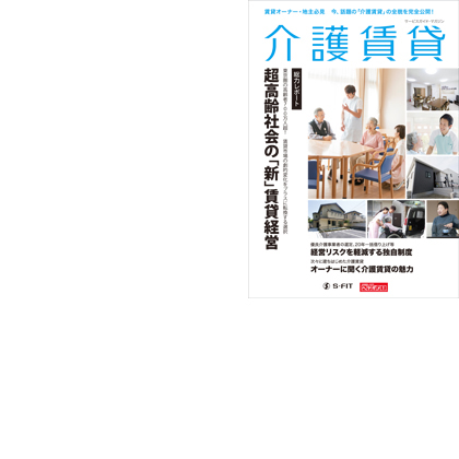 介護賃貸〜雑誌風会社案内 営業用〜