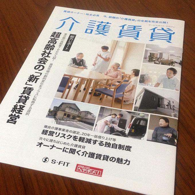 介護賃貸〜雑誌風会社案内 営業用〜 S-FIT様