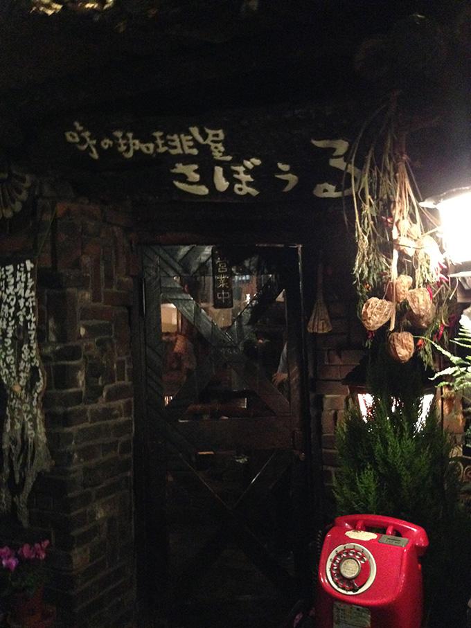 古い喫茶店:カフェもいいけど、昔ながらの喫茶店が好きです。