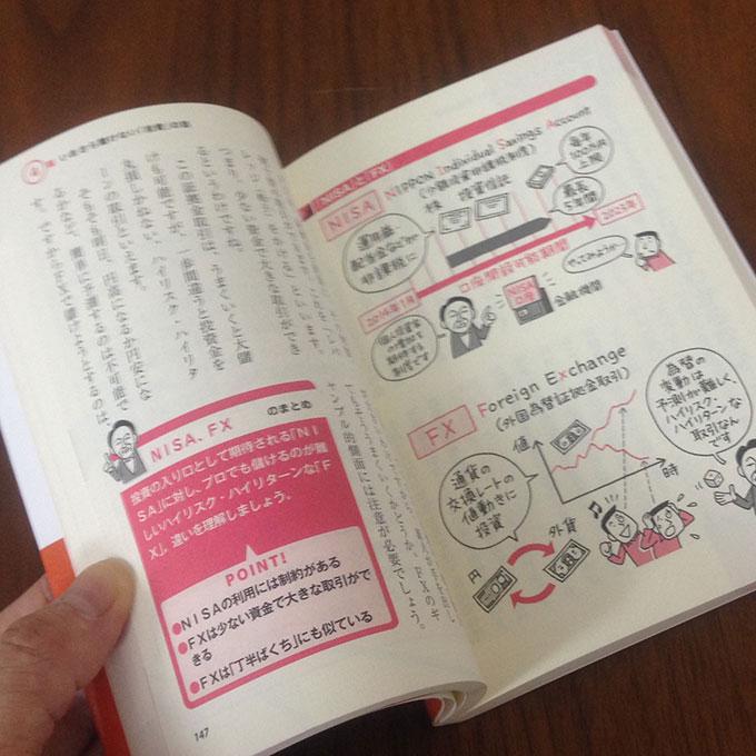 最新版 図解 池上彰の経済のニュースが面白いほどわかる本